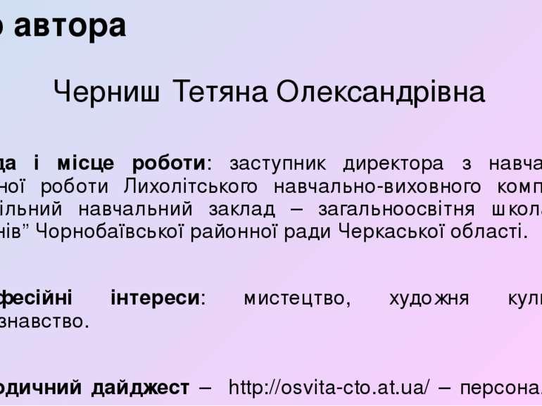 Про автора Черниш Тетяна Олександрівна Посада і місце роботи: заступник дирек...