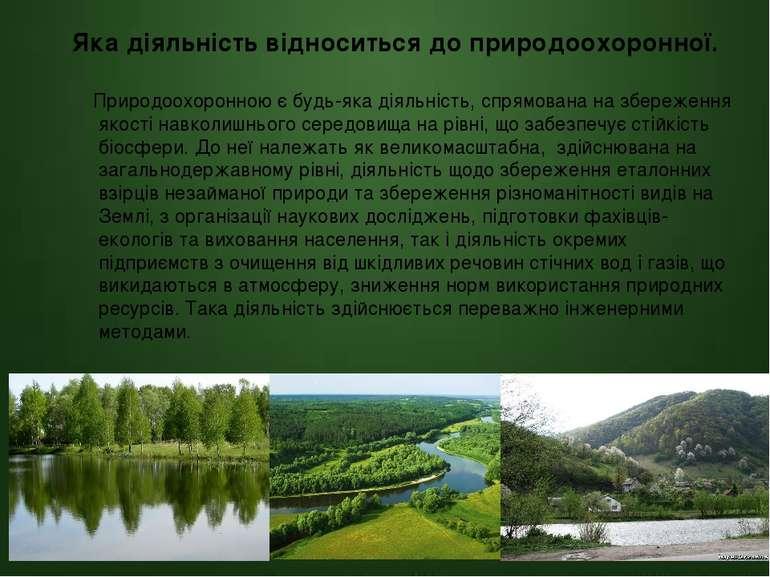 Відповідальність за правопорушення в галузі екологічної безпеки. Юридична від...