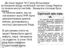 До кінця грудня 1917 року більшовики встановили владу на більшій частині Сход...
