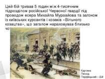 Цей бій тривав 5 годин між 4-тисячним підрозділом російськоїЧервоної гвардії...