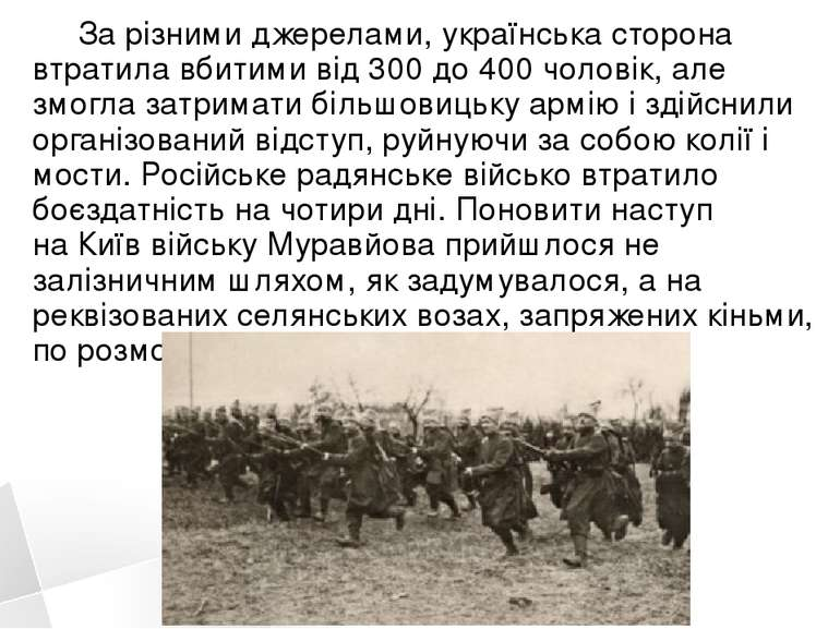 За різними джерелами, українська сторона втратила вбитими від 300 до 400 чоло...