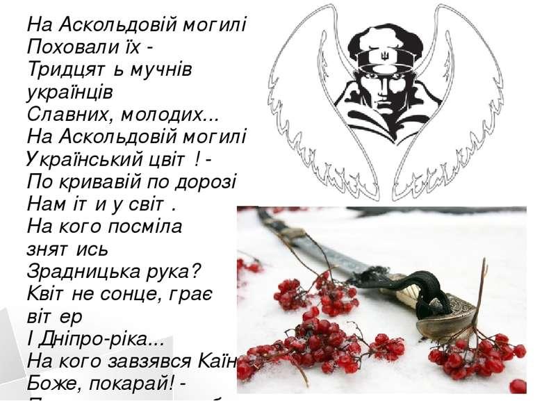 На Аскольдовій могилі Поховали їх - Тридцять мучнів українців Славних, молод...