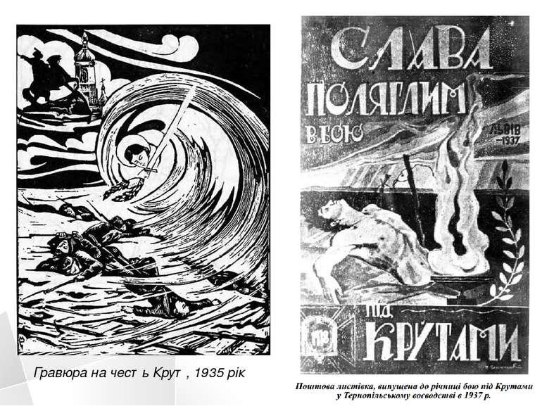 Гравюра на честь Крут, 1935 рік
