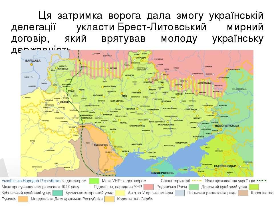 Ця затримка ворога дала змогу українській делегації укластиБрест-Литовський ...