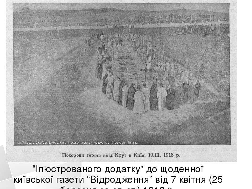 """""""Ілюстрованого додатку"""" до щоденної київської газети """"Відродження"""" від 7 квіт..."""