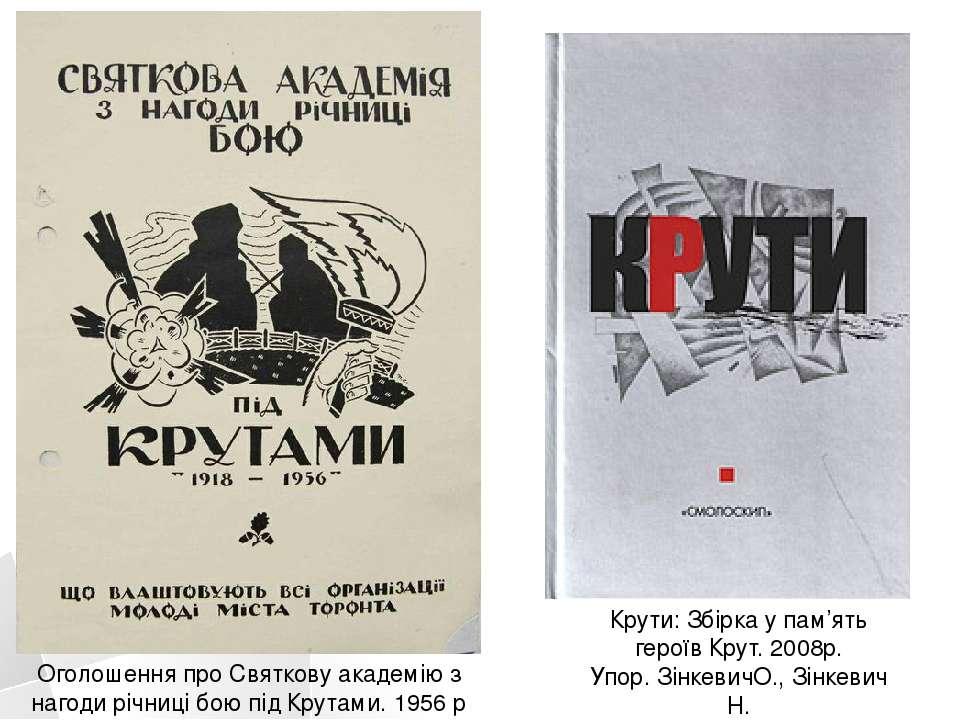 Оголошення про Святкову академію з нагоди річниці бою під Крутами. 1956 р Кру...