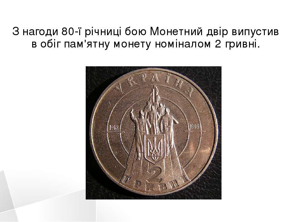 З нагоди 80-ї річниці боюМонетний двірвипустив в обіг пам'ятну монету номін...