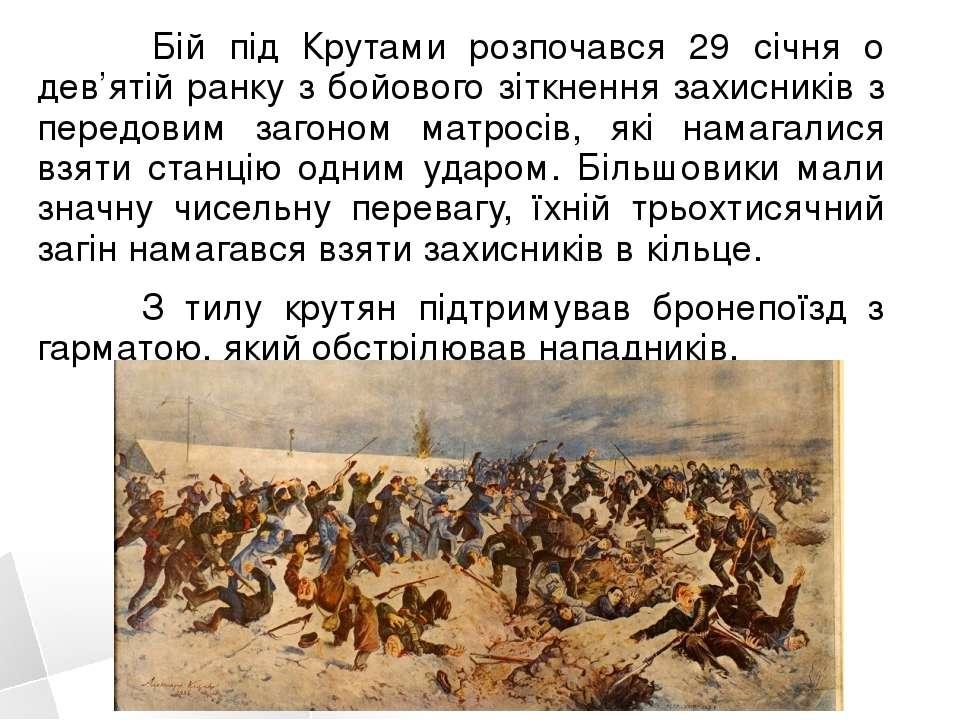 Бій під Крутами розпочався 29 січня о дев'ятій ранку з бойового зіткнення зах...