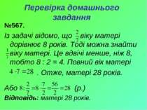 Перевірка домашнього завдання №567. Із задачі відомо, що віку матері дорівнює...