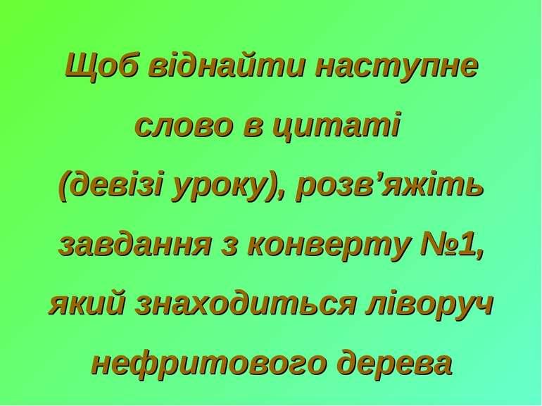 Щоб віднайти наступне слово в цитаті (девізі уроку), розв'яжіть завдання з ко...
