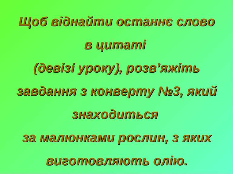 Щоб віднайти останнє слово в цитаті (девізі уроку), розв'яжіть завдання з кон...
