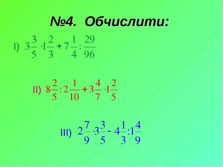 №4. Обчислити: І) ІІ) ІІІ)