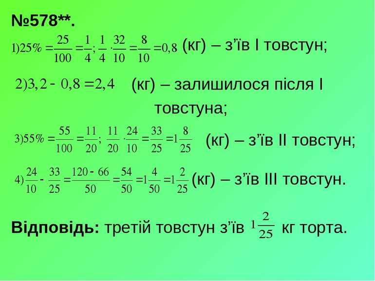 №578**. (кг) – з'їв І товстун; (кг) – залишилося після І товстуна; (кг) – з'ї...