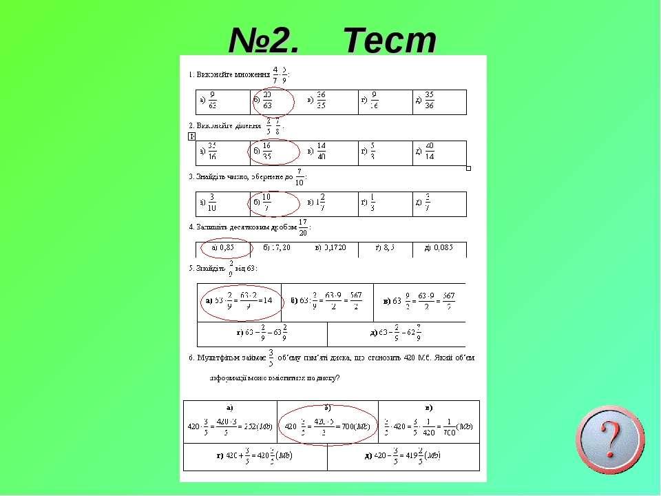 №2. Тест