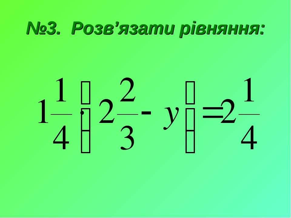 №3. Розв'язати рівняння: