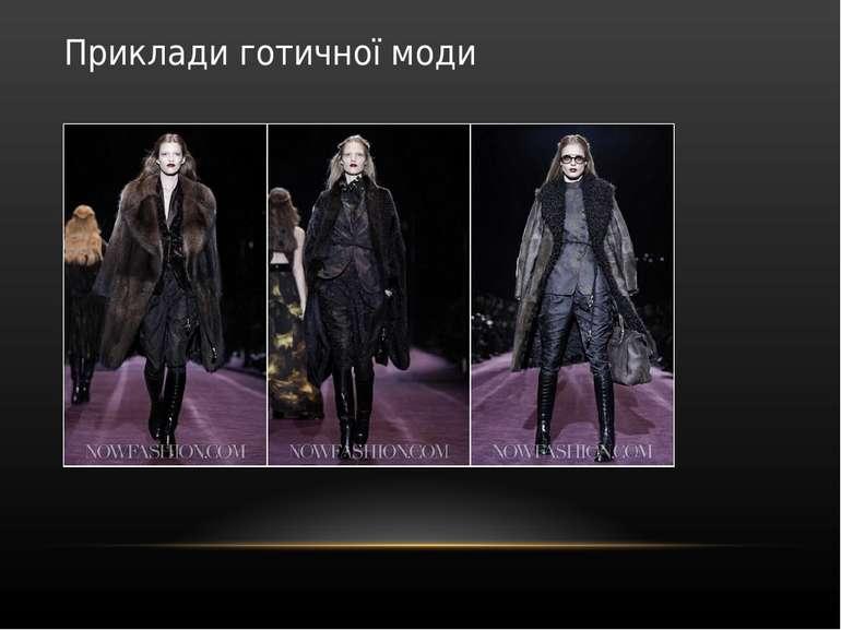 Приклади готичної моди