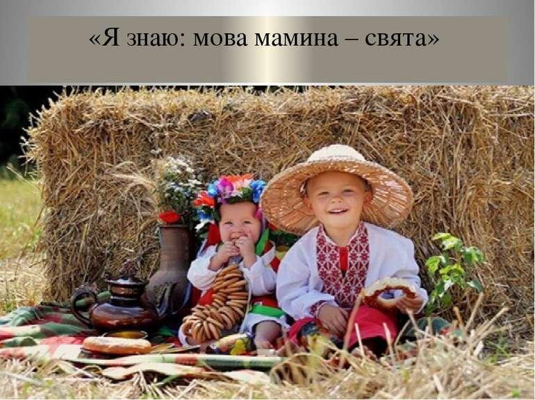 «Я знаю: мова мамина – свята»