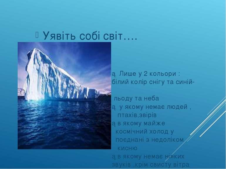 Уявіть собі світ…. ► Лише у 2 кольори : білий колір снігу та синій- льоду та ...