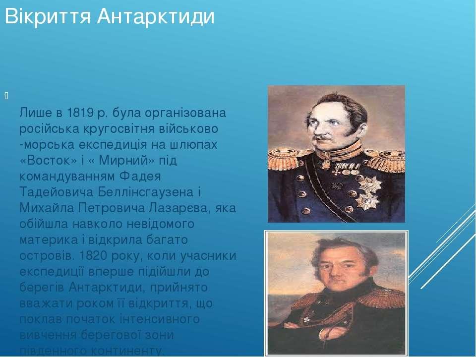 Вікриття Антарктиди Лише в 1819 р. була організована російська кругосвітня ві...