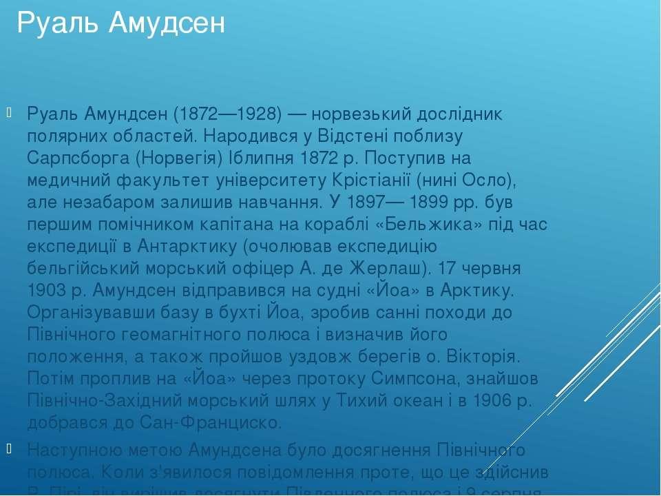 Руаль Амудсен Руаль Амундсен (1872—1928) — норвезький дослідник полярних обла...