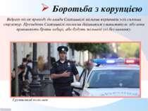Боротьба з корупцією Відразу після приходу до влади Саакашвілі звільнив керів...