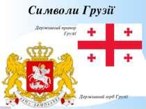 Символи Грузії Державний прапор Грузії Державний герб Грузії