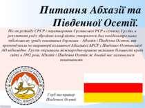 Питання Абхазії та Південної Осетії. Після розпаду СРСР і перетворення Грузин...