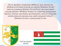 Після збройного конфлікту 2008 року між Грузією та Південною Осетією (в якому...