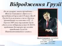 Відродження Грузії Михеїл Саакашвілі –президент Грузіі в періоди 25.01.2004 –...