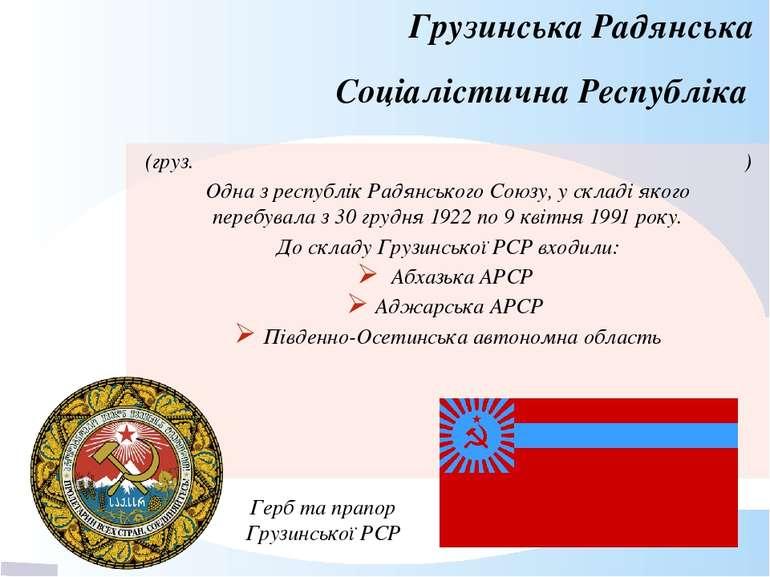 Грузинська Радянська Соціалістична Республіка (груз. საქართველოს საბჭოთა სოცი...