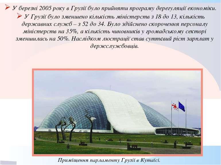 У березні 2005 року в Грузії було прийняти програму дерегуляції економіки. У ...