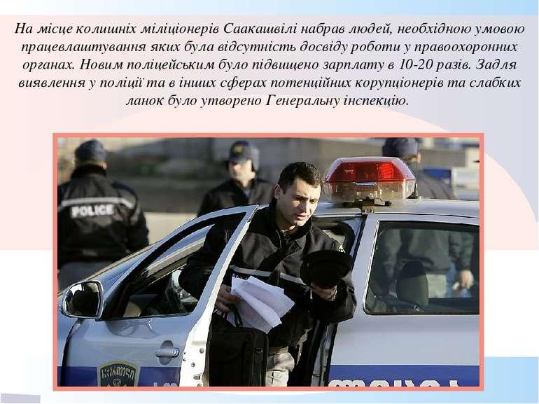 На місце колишніх міліціонерів Саакашвілі набрав людей, необхідною умовою пра...