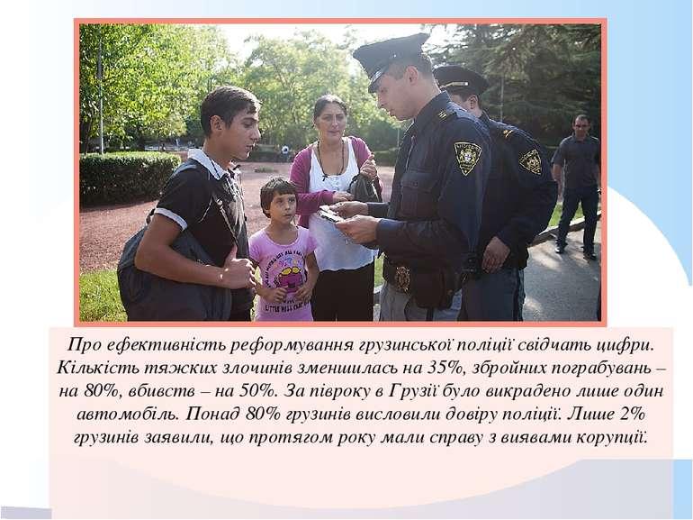 Про ефективність реформування грузинської поліції свідчать цифри. Кількість т...