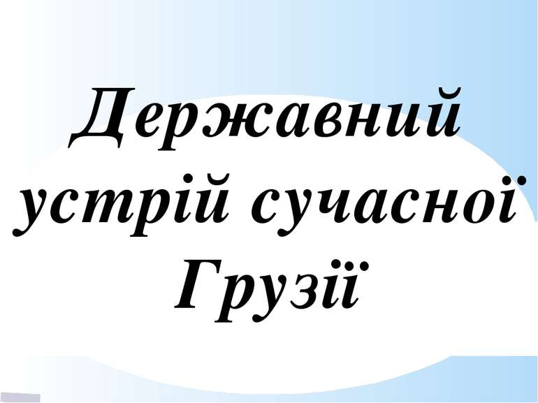 Державний устрій сучасної Грузії