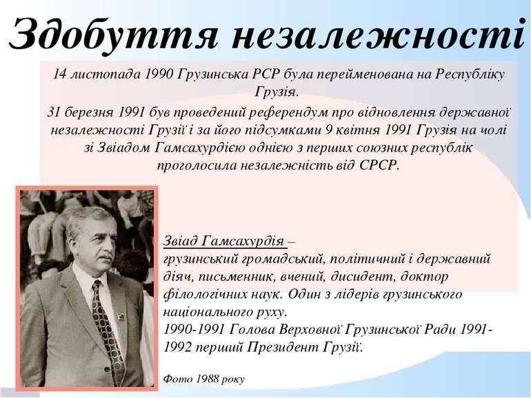 Здобуття незалежності 14 листопада 1990 Грузинська РСР була перейменована на ...