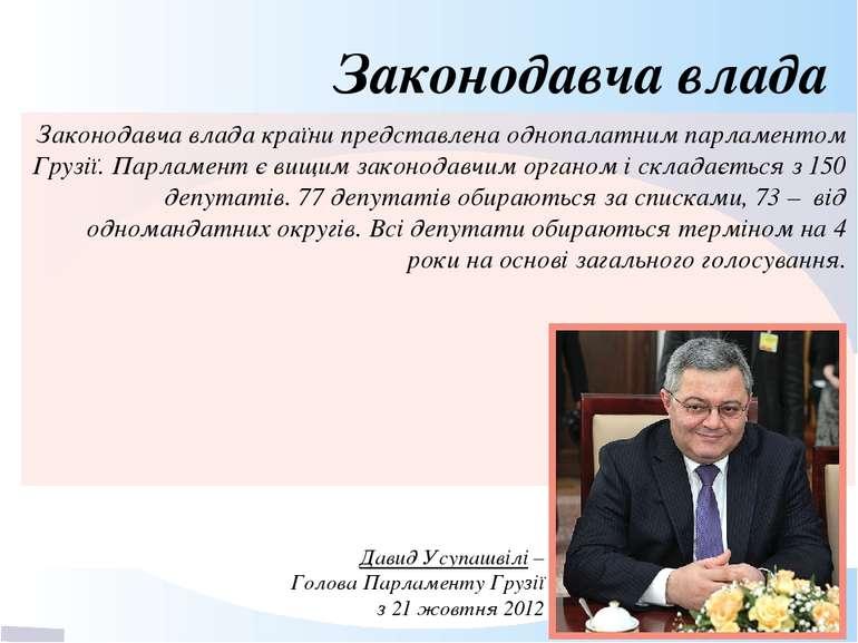 Законодавча влада Законодавча влада країни представлена однопалатним парламен...