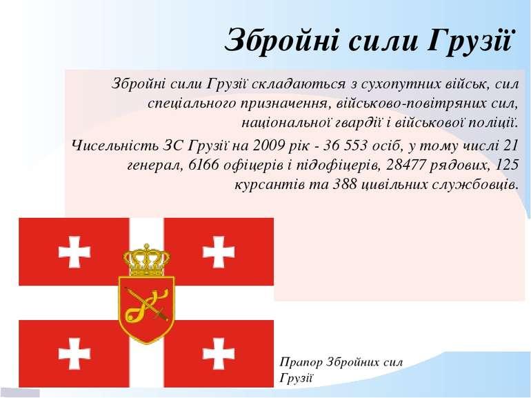 Збройні сили Грузії Збройні сили Грузії складаються з сухопутних військ, сил ...