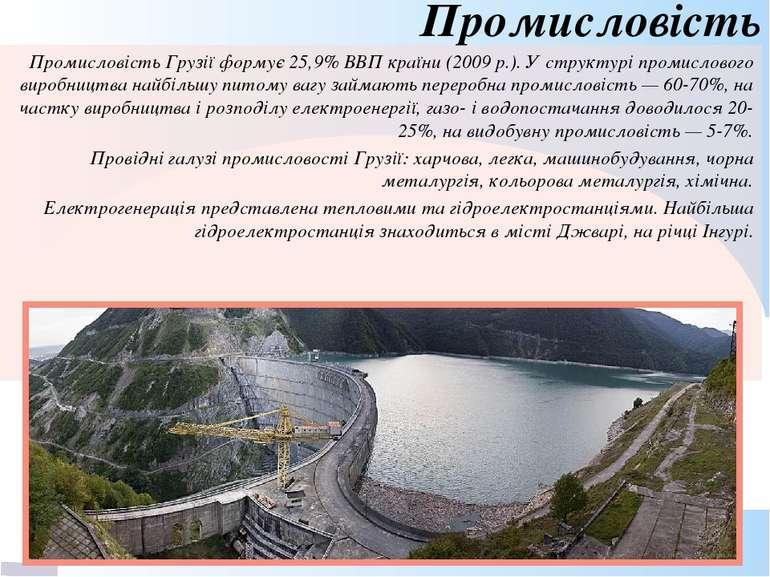 Промисловість ПромисловістьГрузії формує 25,9% ВВП країни (2009р.). У струк...
