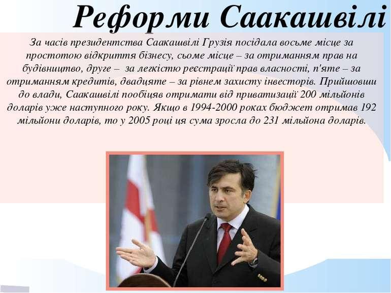 Реформи Саакашвілі За часів президентства Саакашвілі Грузія посідала восьме м...