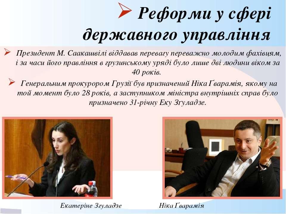 Реформи у сфері державного управління Президент М. Саакашвілі віддавав перева...