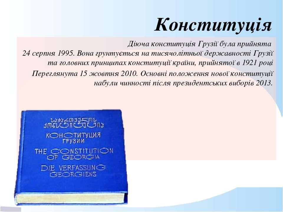 Конституція Діюча конституція Грузії була прийнята 24 серпня 1995. Вона грунт...