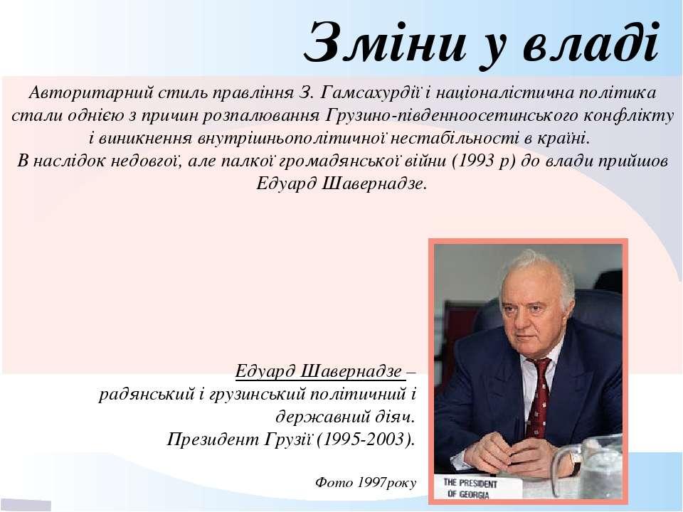 Зміни у владі Авторитарний стиль правління З. Гамсахурдії і націоналістична п...