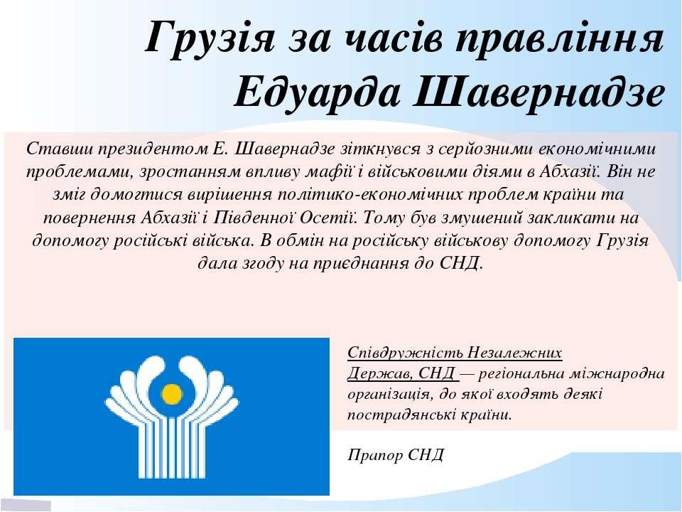 Грузія за часів правління Едуарда Шавернадзе Ставши президентом Е. Шавернадзе...