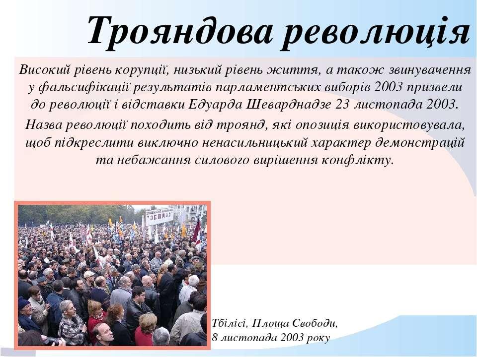 Трояндова революція Високий рівень корупції, низький рівень життя, а також зв...