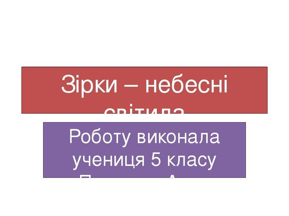 Зірки – небесні світила Роботу виконала учениця 5 класу Пугачова Анна