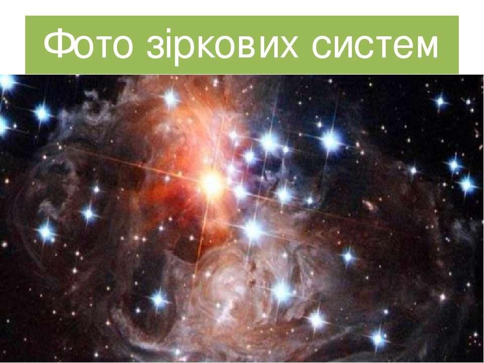 Фото зіркових систем