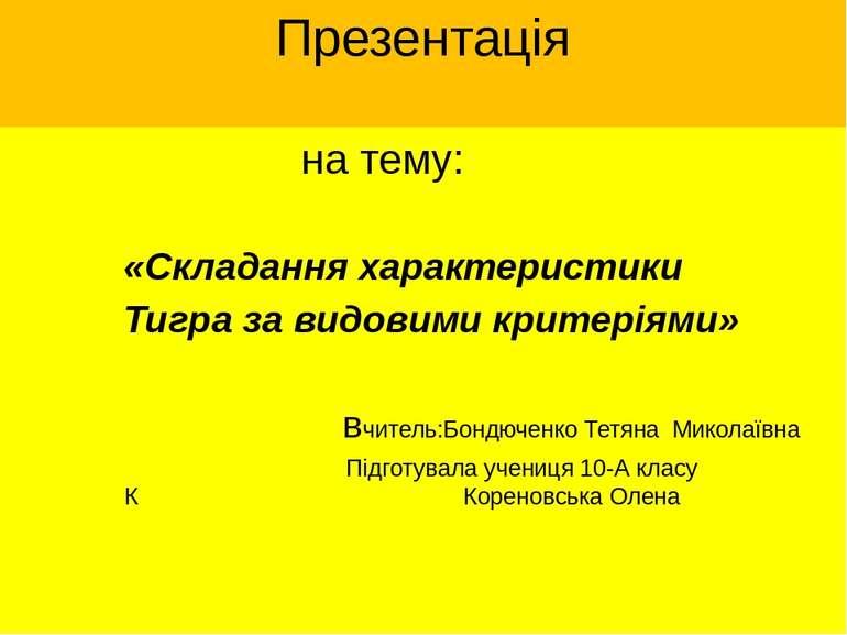 Презентація на тему: «Складання характеристики Тигра за видовими критеріями» ...