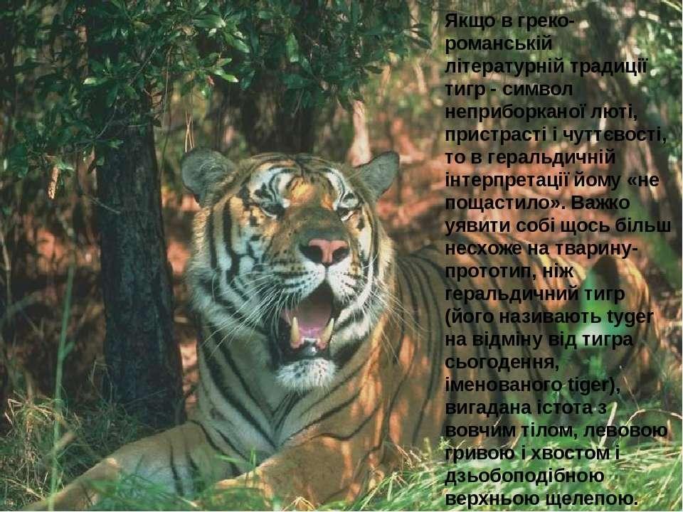 Якщо в греко-романській літературній традиції тигр - символ неприборканої лют...