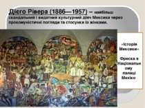 Представники мексиканського муралізму Дієго Рівера (1886—1957) – найбільш ска...
