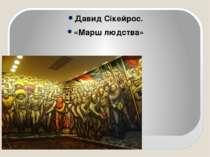 Давид Сікейрос. «Марш людства»
